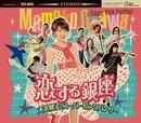 恋する銀座/大沢桃子とスーパーピンクパンサー