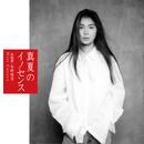 真夏のイノセンス 作詞家・売野雅勇Hits Covers/V.A.