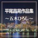 平尾昌晃作品集~五木ひろし~/五木ひろし