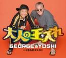 大人の玉入れ/GEORGE & YOSHI