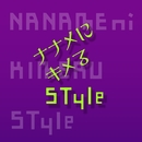 ナナメにキメるSTYLE/PUSHIM