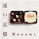 遠い記憶/Manami