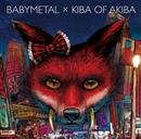 BABYMETAL × キバオブアキバ/BABYMETAL × キバオブアキバ