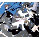 「夜桜四重奏」キャラクターソングベスト & オリジナルサウンドトラック『桜新町の鳴らし方。』/V.A.