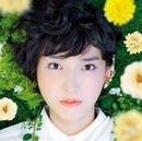 どんぐりと花の空/南壽あさ子
