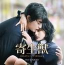 映画「寄生獣」オリジナル・サウンドトラック/佐藤直紀