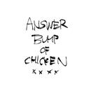 アンサー/BUMP OF CHICKEN