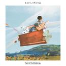 ヒカリノアトリエ/Mr.Children