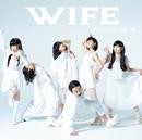WIFE/清 竜人25