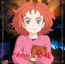 メアリと魔女の花 ORIGINAL SOUNDTRACK/村松崇継