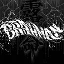 露命/BRAHMAN