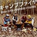 キャンプファイヤ/369+RYO+TSUBOI+YAIKO