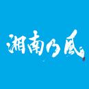湘南乃風 ~Riders High~/湘南乃風