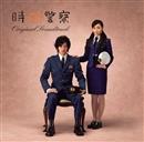 「時効警察」オリジナル・サウンドトラック/坂口修