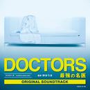 テレビ朝日系木曜ドラマ「DOCTORS~最強の名医」オリジナルサウンドトラック/音楽:林 ゆうき
