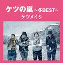 ケツの嵐 ~冬BEST~/ケツメイシ