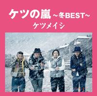 ケツの嵐 ~冬BEST~ / ケツメイシ