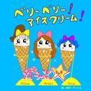 ベリーベリー!アイスクリーム!/からっと☆