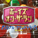 テレビ朝日系金曜ナイトドラマ「ボーイズ・オン・ザ・ラン」オリジナル・サウンドトラック/海田庄吾