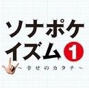 ソナポケイズム①~幸せのカタチ~/Sonar Pocket