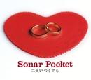 二人いつまでも/Sonar Pocket