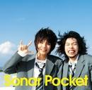 友達に贈る歌/Sonar Pocket