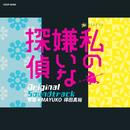 テレビ朝日系金曜ナイトドラマ「私の嫌いな探偵」オリジナルサウンドトラック/得田真裕、MAYUKO