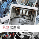 テレビ朝日系木曜ドラマ「緊急取調室」オリジナルサウンドトラック/音楽:林 ゆうき