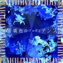 瑠璃色のプロヴィデンス/PENICILLIN