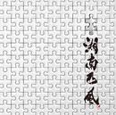 パズル/湘南乃風