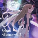 Alliance vol.2/Sabao(シャボン)
