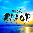 BIG UP/湘南乃風