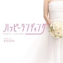 映画「ハッピーランディング」オリジナルサウンドトラック/KOSEN