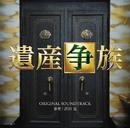 テレビ朝日系木曜ドラマ「遺産争族」オリジナルサウンドトラック/沢田 完