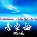 青空船/湘南乃風