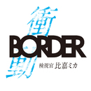 衝動/音楽:川井 憲次