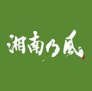 湘南乃風 ~一五一会~/湘南乃風