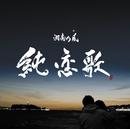 純恋歌/湘南乃風