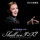 雪組 東京宝塚劇場「Shall we ダンス?」/宝塚歌劇団 雪組