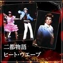 月組 大劇場('85)「二都物語/ヒート・ウエーブ」/宝塚歌劇団 月組