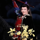 雪組 大劇場「一夢庵風流記 前田慶次」/宝塚歌劇団 雪組