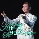壮 一帆 サヨナラショー/宝塚歌劇団 雪組