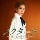 花組 バウホール「ノクターン -遠い夏の日の記憶-」/宝塚歌劇団 花組