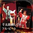 雪組 大劇場「千太郎纒しぐれ/フル・ビート」/宝塚歌劇団 雪組