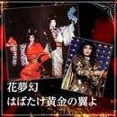 雪組 大劇場「花夢幻/はばたけ黄金の翼よ」/宝塚歌劇団 雪組