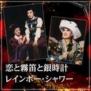 月組 大劇場「恋と霧笛と銀時計/レインボー・シャワー」/宝塚歌劇団 月組