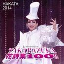 HAKATA 2014 月組「TAKARAZUKA 花詩集100!!」/宝塚歌劇団 月組
