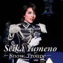 Seika Yumeno -Snow Troupe-/宝塚歌劇団 雪組