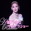 蘭乃はな サヨナラショー/宝塚歌劇団 花組