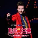 雪組 大劇場「ルパン三世 -王妃の首飾りを追え!-」/宝塚歌劇団 雪組
